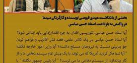 مهدی فیوضی در واکنش به بازداشت استاد حسن عباسی