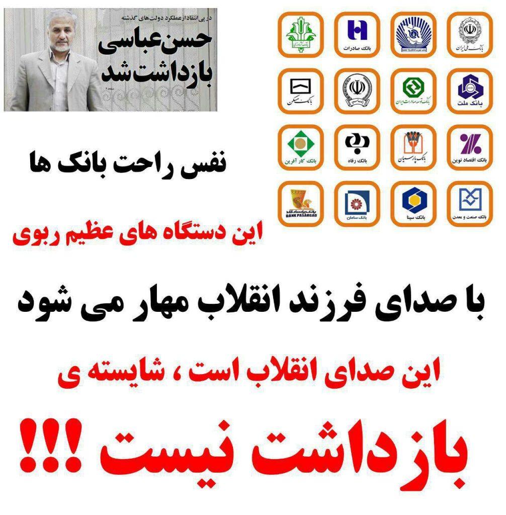 بانکها خوشحال باشند، حسن عباسی رفت زندان