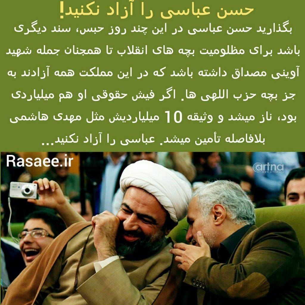 حمید رسائی حسن عباسی