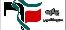 بیانیه جوانان انقلابی بسیج دانشجویی دانشگاه رازی