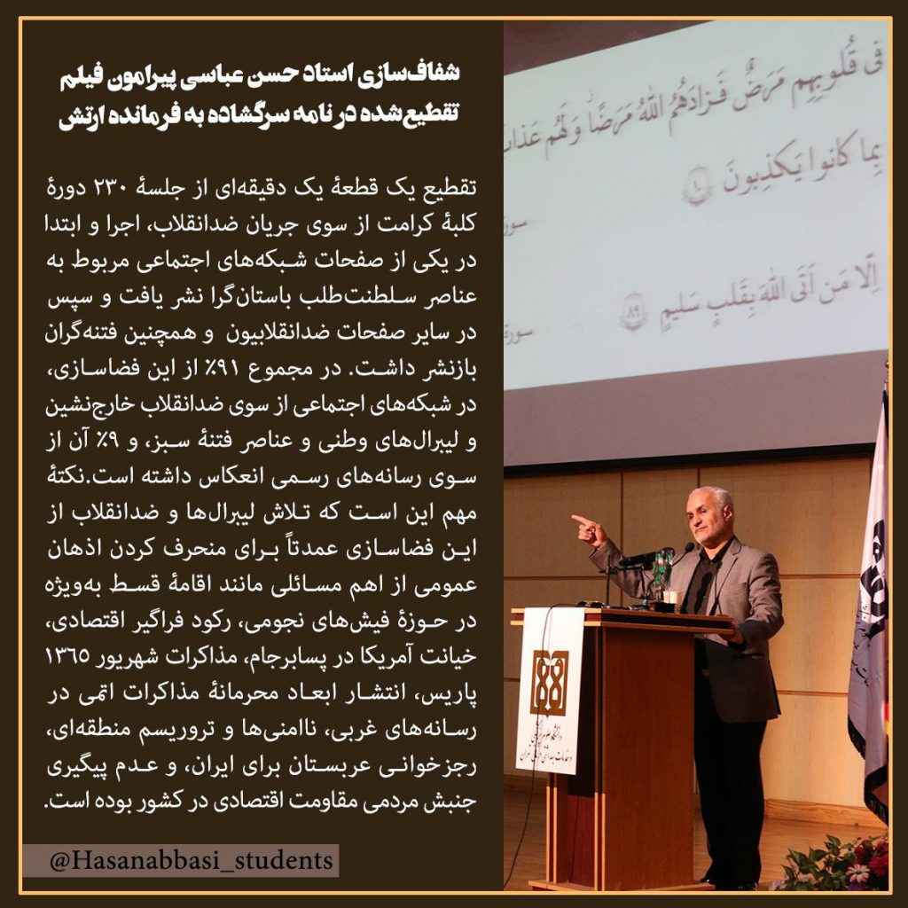 حسن عباسی تقطیع ارتش