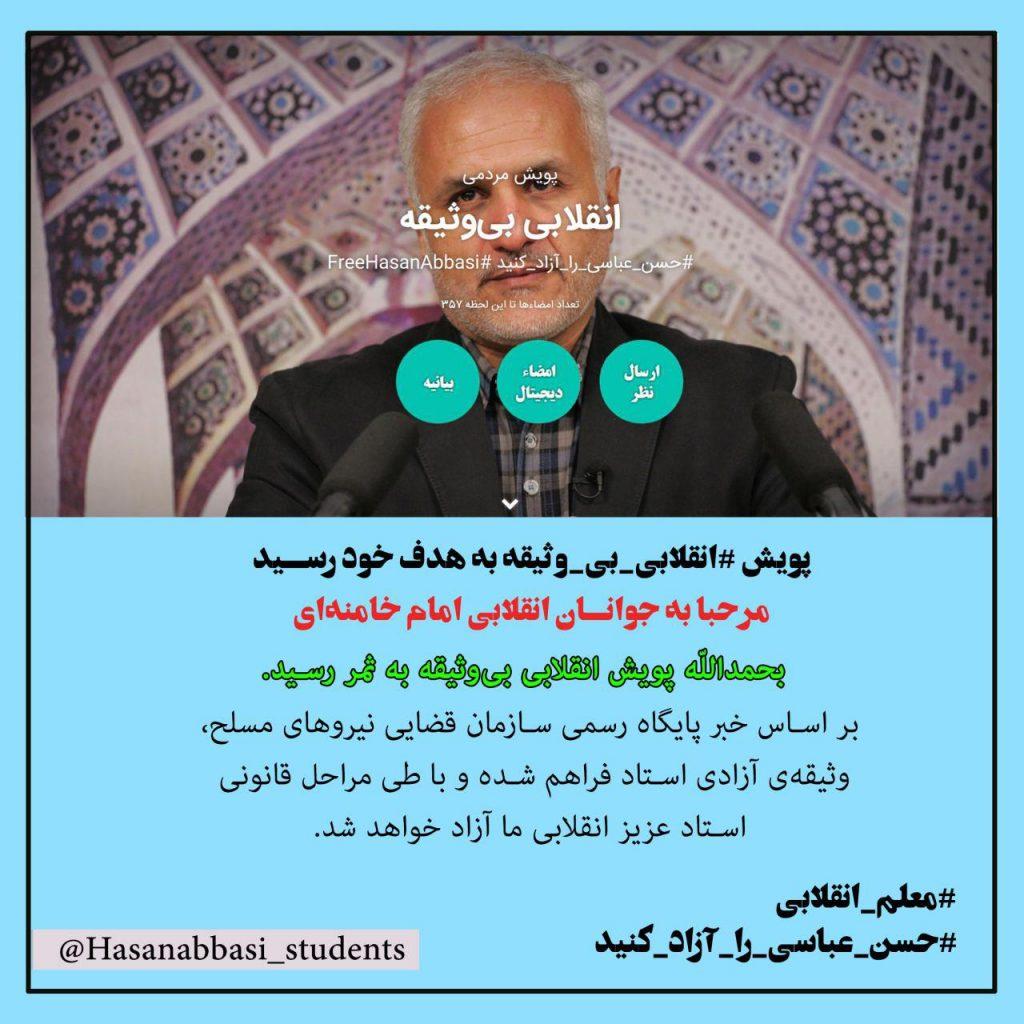 پویش حسن عباسی کمپین