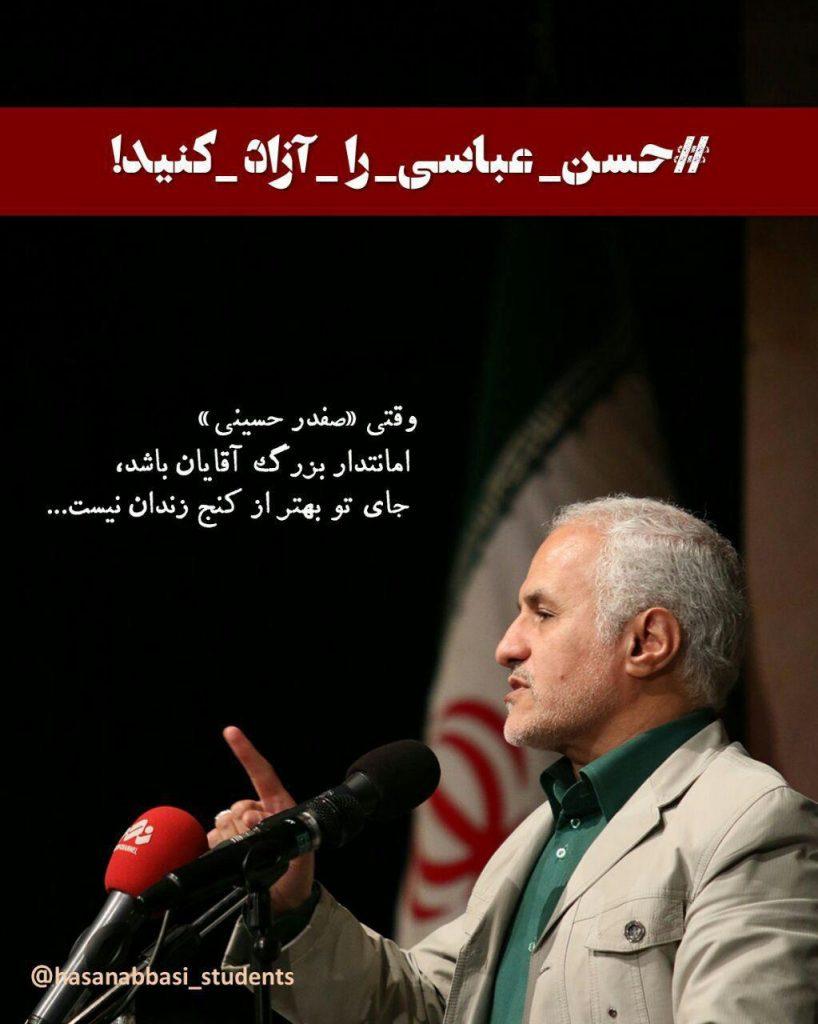 صفدر حسینی حسن عباسی