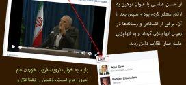 امام خامنهای: فریب خوردن هم امروز جرم است