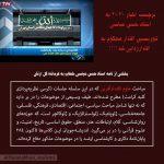 خبر اخبار 20:30 حسن عباسی