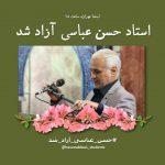 حسن عباسی آزاد شد