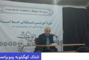 سخنرانی استاد حسن عباسی در جمع دانشجویان بسیجی دانشگاه های کهگیلویه و بویراحمد