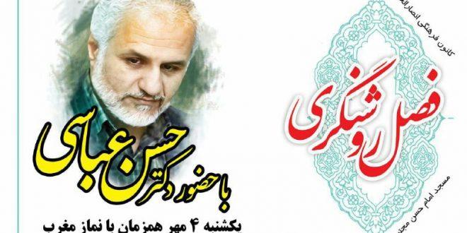 ۴ مهر ۹۵؛ سخنرانی استاد حسن عباسی در ساوه