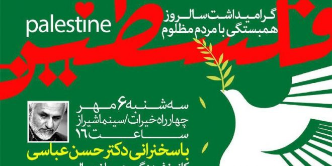 ۶ مهر ۹۵؛ سخنرانی استاد حسن عباسی در شیراز