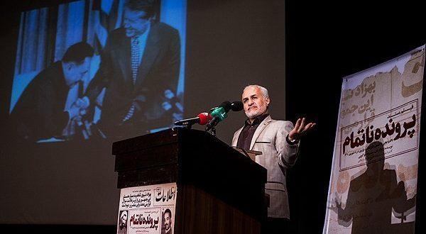 دانلود سخنرانی استاد عباسی در آیین رونمایی از فیلم مستند پرونده ناتمام