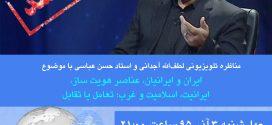 ۳ آذر ۹۵؛ حضور استاد حسن عباسی در برنامه زاویه – شبکه ۴ سیما (لغو شد)