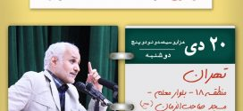 ۲۰ دی ۹۵؛ سخنرانی استاد حسن عباسی در تهران