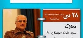 ۲۸ دی ۹۵؛ سخنرانی استاد حسن عباسی در محلات