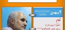 ۴ بهمن ۹۵؛ سخنرانی استاد حسن عباسی در قم
