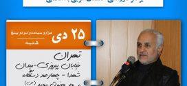 ۲۵ دی ۹۵؛ سخنرانی استاد حسن عباسی در تهران