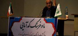 دانلود سخنرانی استاد حسن عباسی با موضوع ما و فرهنگ کدآمایی