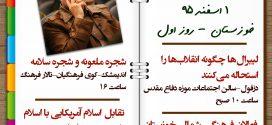 ۱ اسفند ۹۵؛ سخنرانی استاد حسن عباسی در خوزستان (روز اول)