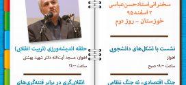 ۲ اسفند ۹۵؛ سخنرانی استادحسنعباسی در خوزستان(روز دوم)
