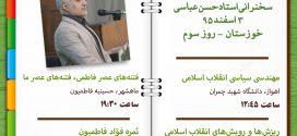۳ اسفند ۹۵؛ سخنرانی استادحسنعباسی در خوزستان(روز سوم)