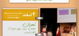 ۴ اسفند ۹۵؛ سخنرانی استادحسنعباسی در حوزه هنری