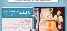 ۸ اسفند ۹۵؛ سخنرانی استادحسنعباسی در دانشگاه زنجان