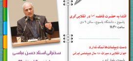 ۹ اسفند ۹۵؛ سخنرانی استاد حسن عباسی در یاسوج