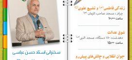 ۱۰ اسفند ۹۵؛ سخنرانی استاد حسن عباسی در کهگیلویه و بویراحمد