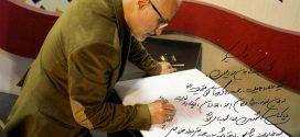 دستنوشته استاد حسن عباسی در یادواره مجاهد فرهنگی بدون مرز؛ شهید سیدمحمدعلی رحیمی