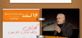 ۱۶ اسفند ۹۵؛ سخنرانی استاد حسن عباسی در کاشان