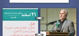 ۲۱ اسفند ۹۵؛ سخنرانی استاد حسن عباسی در بافق