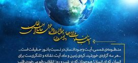 نوروز سال ۱۳۹۶ را بر همهی اندیشهجویان، اندیشهورزان و خردمندان انقلاب اسلامی تبریک و شادباش عرض مینماییم