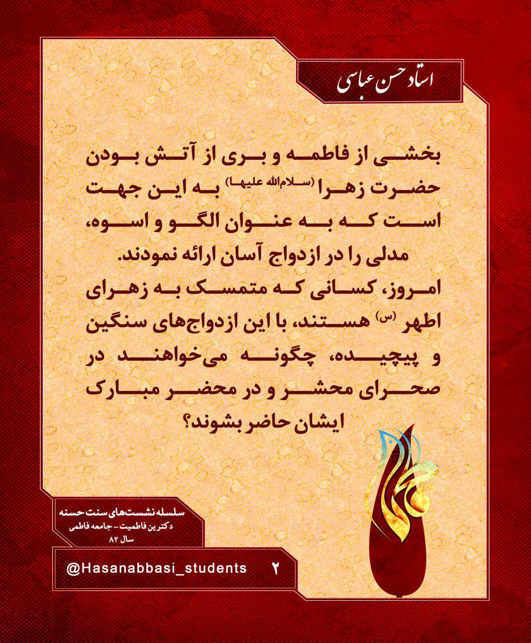 بخشی از فاطمه و بری از آتش بودن حضرت زهرا(س) به این جهت است که به عنوان اسوه، مدلی را در ازدواج آسان ارائه نمودند.