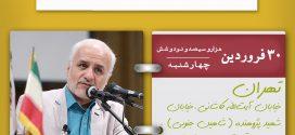 ۳۰ فروردین ۹۶؛ سخنرانی استاد حسن عباسی در تهران