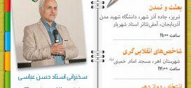 ۲ اردیبهشت ۹۶؛ سخنرانی استاد حسن عباسی در آذربایجان شرقی