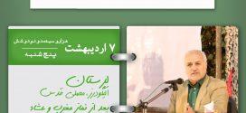 ۷ اردیبهشت ۹۶؛ سخنرانی استاد حسن عباسی در الیگودرز
