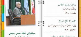 ۲۵ اردیبهشت ۹۶؛ سخنرانی استاد حسن عباسی در استان مازندران