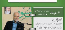 ۳ خرداد ۹۶؛ سخنرانی استاد حسن عباسی در تهران