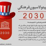 کاپیتولاسیون فرهنگی 2030