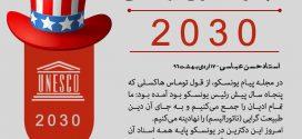 کاپیتولاسیون فرهنگی ۲۰۳۰