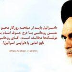 آقای روحانی شما تابع امامی یا دلواپس اسرائیل⁉️