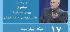 ۱۷ خرداد ۹۶؛ حضور استاد حسن عباسی در برنامه راز – تکرار: ۱۸ خرداد ۹۶ ؛ ساعت ۱۷