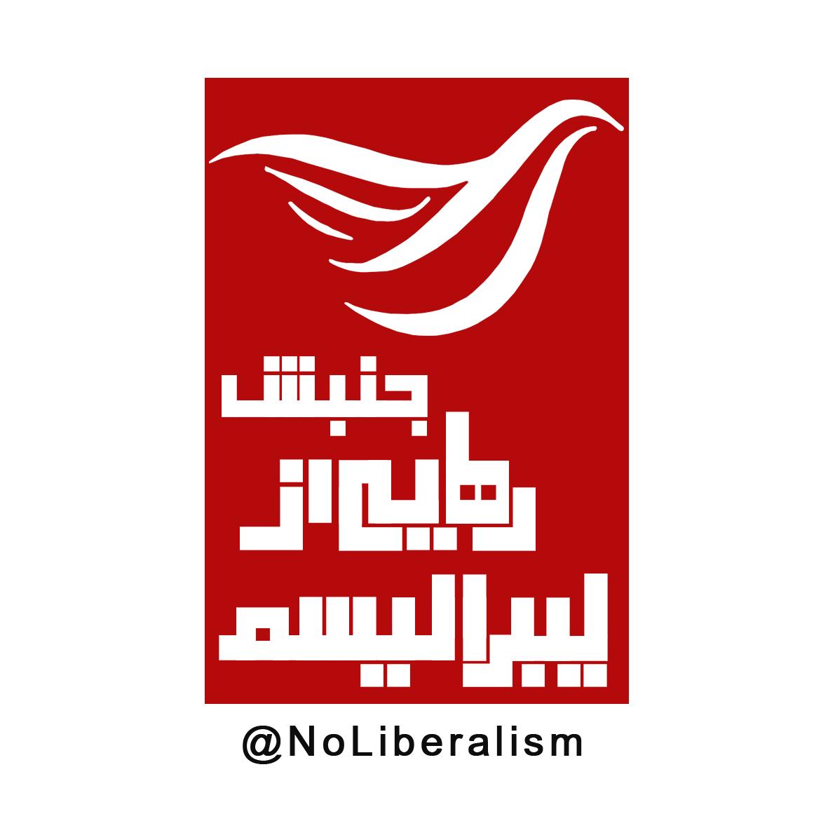 جنبش مردمی رهایی از لیبرالیسم