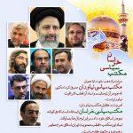 مکتب سیاسی خراسان