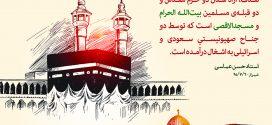 آزادی بیتالله الحرام و مسجدالاقصی