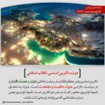 عزت، دکترین اساسی انقلاب اسلامی