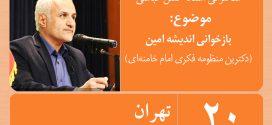 ۲۰ تیر ۹۶؛ سخنرانی استاد حسن عباسی در دانشگاه امام حسین(ع)