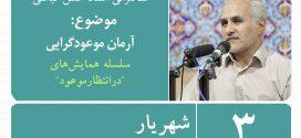 ۳ مرداد ۹۶؛ سخنرانی استاد حسن عباسی در شهریار – لغو شد