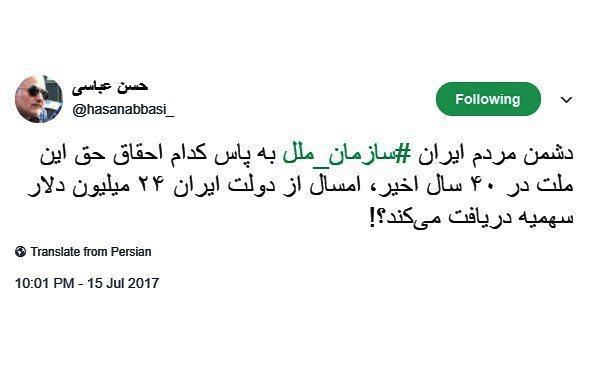 توئیتر استاد حسن عباسی