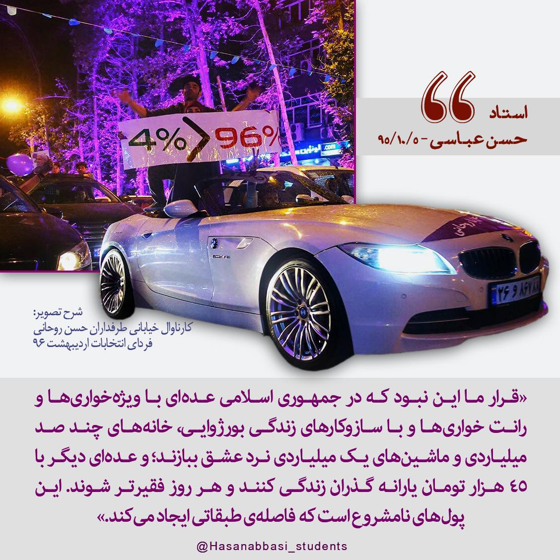 دولت 4درصدی ها