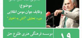 ۱۹ مرداد ۹۶؛ سخنرانی استاد حسن عباسی در تهران
